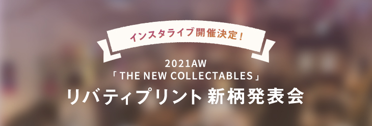2021AWリバティ新柄発表会