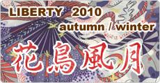 リバティ2010年秋冬柄テーマ 花鳥風月