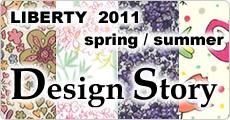 リバティ2011春夏柄デザインストーリー
