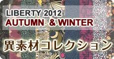 リバティ2012年秋冬柄異素材コレクション(ベース素材)