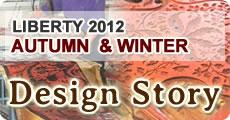 リバティ2012秋冬柄デザインストーリー
