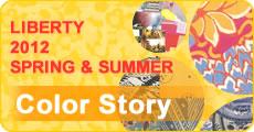 リバティ2012春夏柄カラーストーリー