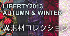 リバティ2013秋冬柄意素材コレクション