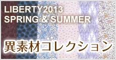 リバティ2013春夏柄意素材コレクション