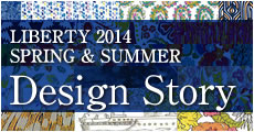 リバティ2014春夏柄デザインストーリー
