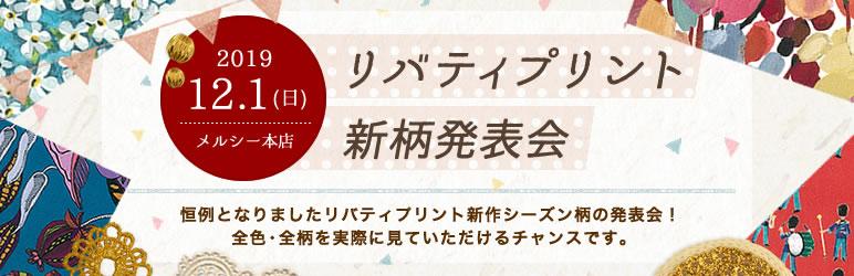 12月1日(日)リバティプリント新柄発表会開催!