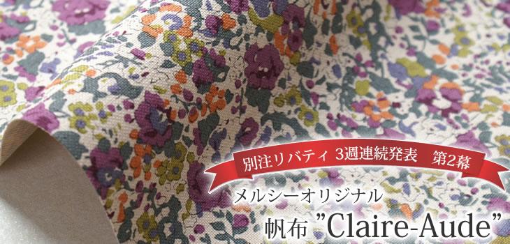 メルシーオリジナル 帆布Clair-Aude