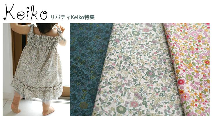 Keiko特集