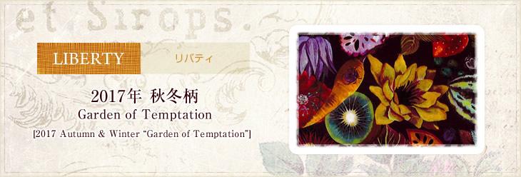 2017年秋冬柄 Garden of Temptation