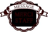 メルシースタッフからのメッセージ