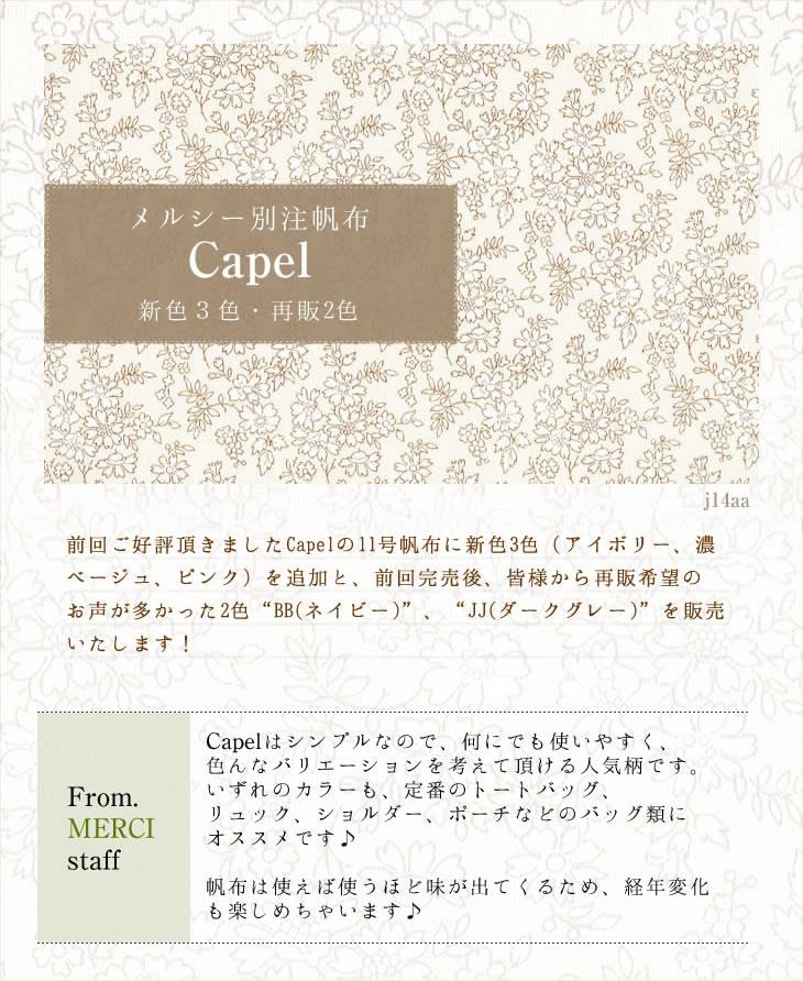 Capel 11号帆布