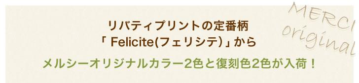 リバティプリントの定番柄「 Felicite(フェリシテ)」からメルシーオリジナルカラー2色と復刻色2色が入荷!