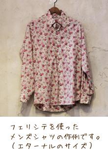 フェリシテを使ったメンズシャツの作例