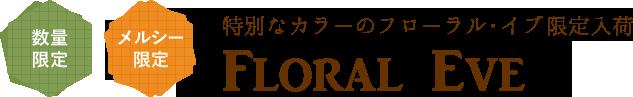 数量限定・メルシー限定 特別なカラーのフローラル・イブ限定入荷