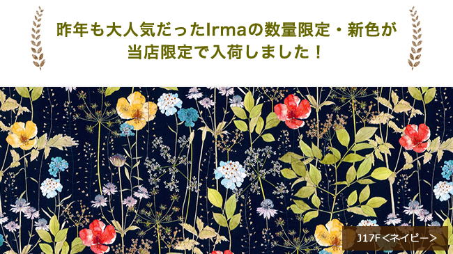 http://www.merci-fabric.co.jp/img/liberty/irma/image001.jpg