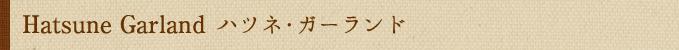 Hatsune Garland ハツネ・ガーランド