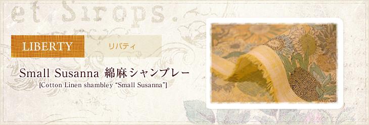 メルシーオリジナル Small Susanna綿麻シャンブレー