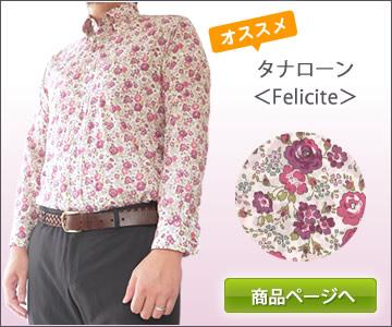 タナローン Felicite