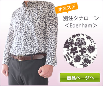 別注タナローン Edenham