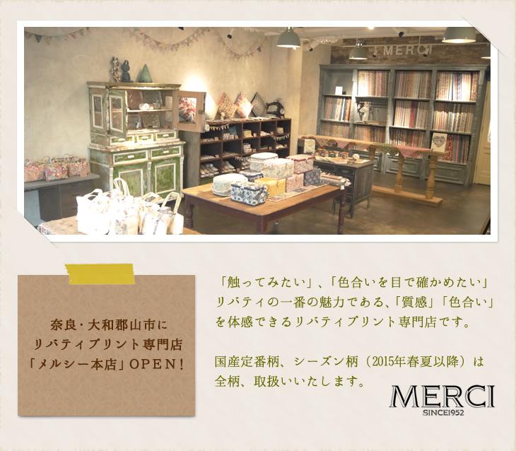奈良・大和郡山市に リバティプリント専門店「メルシー本店」がOPEN