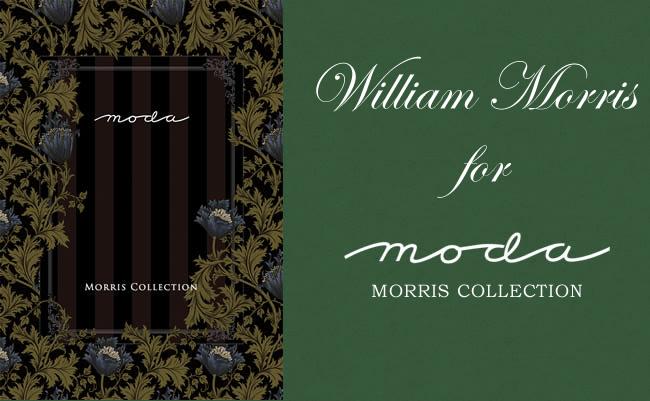 「モダ・ファブリック」のウィリアム・モリスコレクション