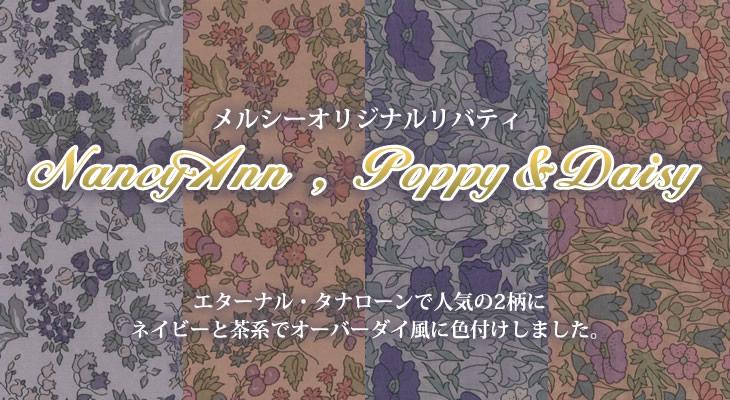 メルシーオリジナル NancyAnn,Poppy&Daisy