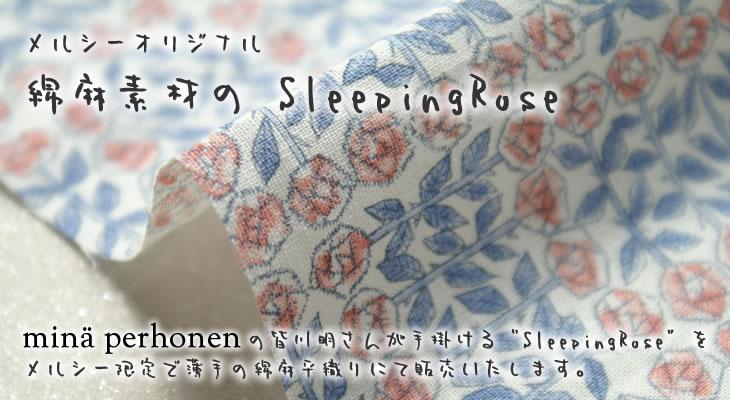 SleepingRose綿麻