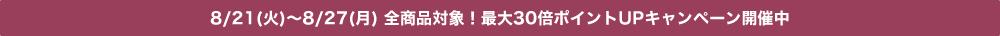 8/21(火)〜8/27(月) 全商品対象!最大30倍ポイントUPキャンペーン開催中