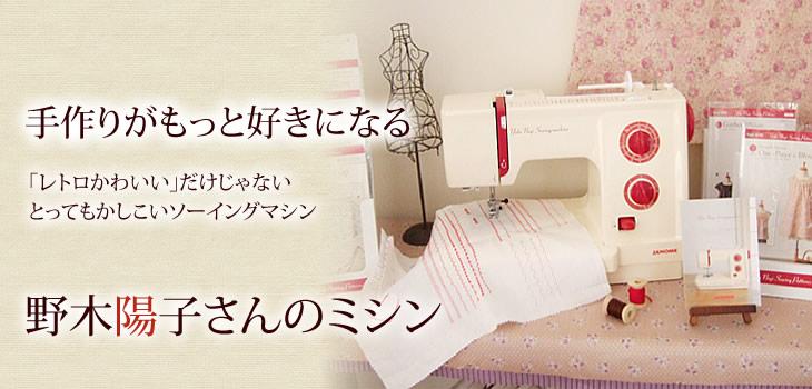 野木陽子さんのミシン