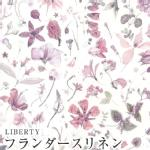 LIBERTYリバティプリント・国産フランダースリネン生地<br><Floral Eve>(フローラルイヴ)【ピンク】3633189-J20CL
