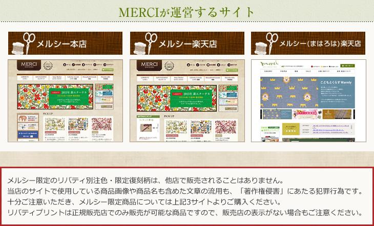 MERCIが運営するサイト