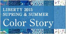 リバティ2015春夏柄カラーストーリー