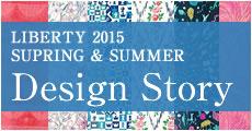 リバティ2015春夏柄デザインストーリー