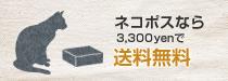 ネコポスなら3,300円以上で送料無料