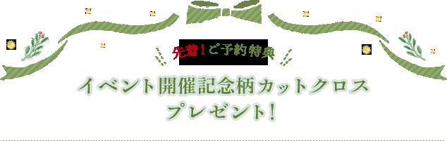 先着ご予約特典!イベント開催記念柄カットクロスプレゼント!