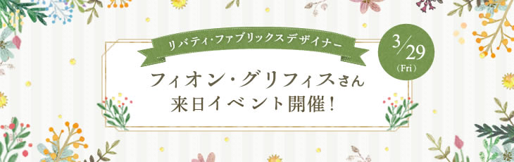 フィオン・グリフィスさん 来日イベント開催!