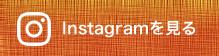 Instagramを見る