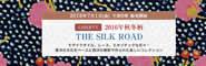 2016秋冬柄 THE SILK ROAD