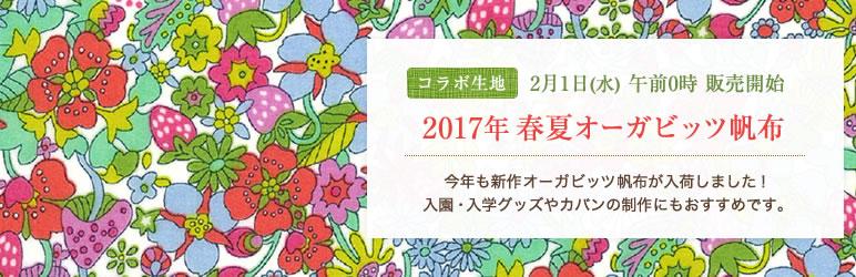 2017春夏オーガビッツ帆布
