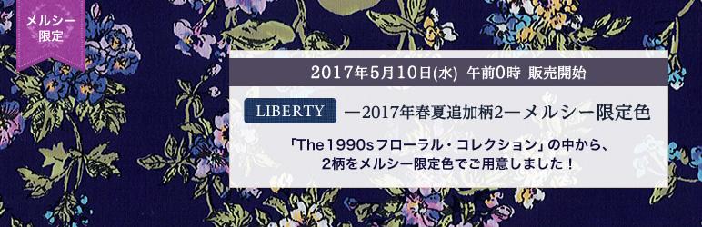 メルシーオリジナル The 1990s Liberty Florals Collection