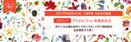 メルシーオリジナル Floral Eve