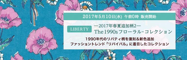2017年春夏追加柄(The 1990s Liberty Florals Collection)
