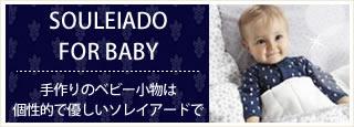 SOULEIADO for Baby