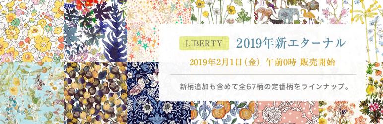 2019年春夏エターナルコレクション