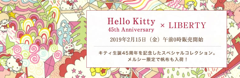 Hello Kitty 45TH Anniversary 記念コレクション