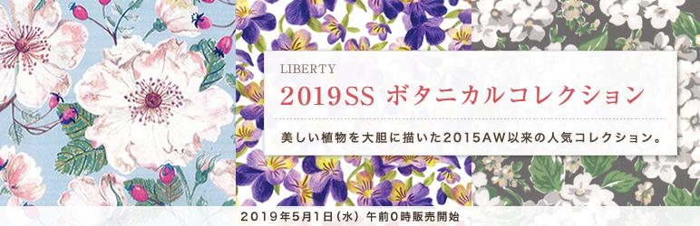 2019年春夏ボタニカルコレクション