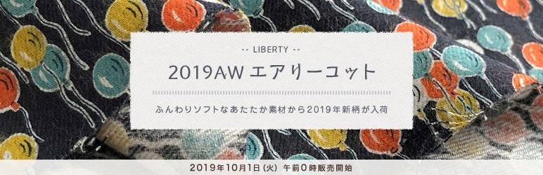 2019AW エアリーコット