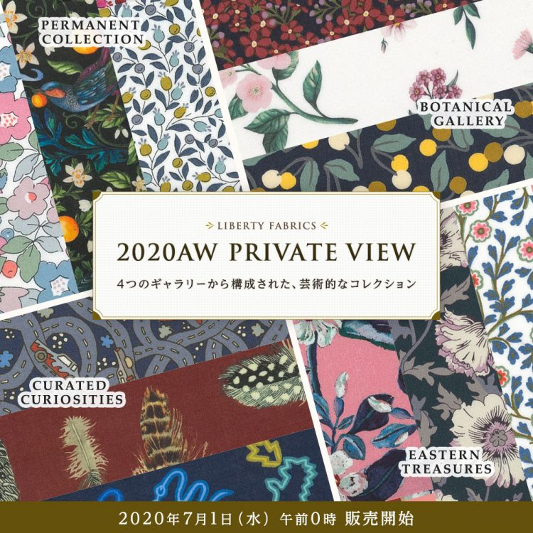 2020AW PRIVATE VIEW
