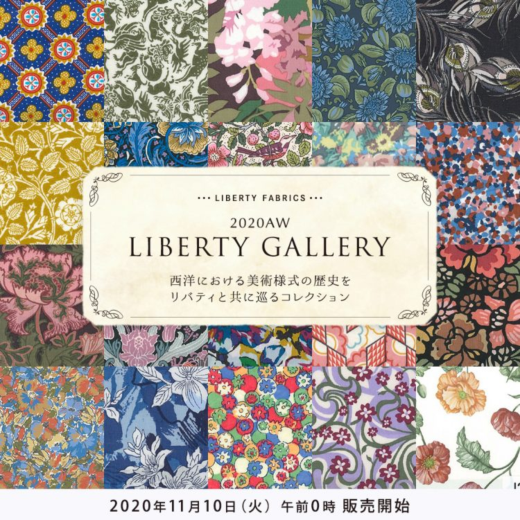 2020AW LIBERTY GALLERY