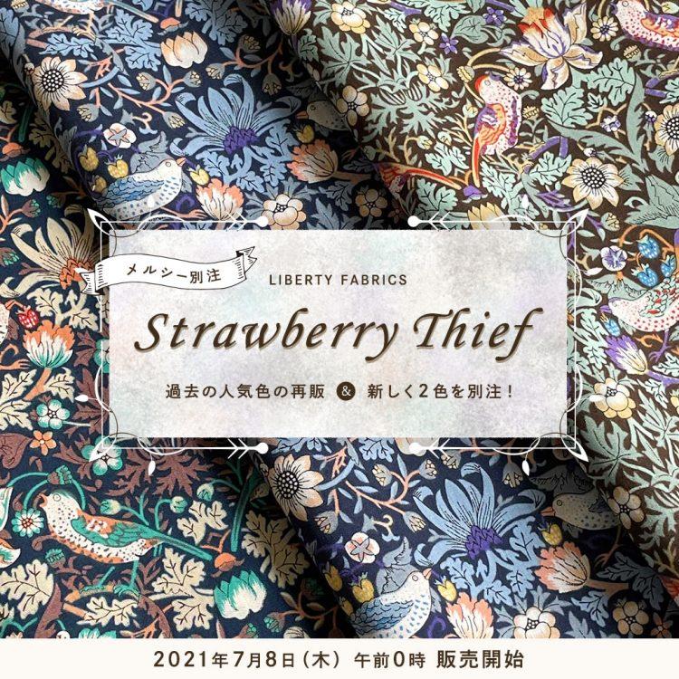 メルシー別注 Strawberry Thief